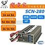 [電池便利店]松大電子 變電家 SCN- 280 6V 1...