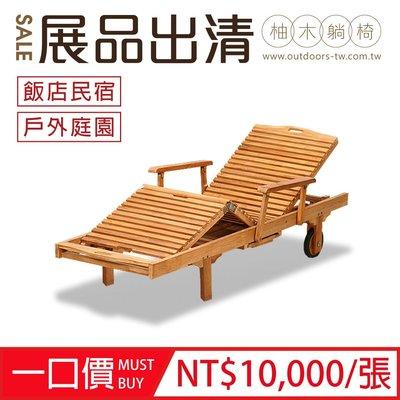 柚木 凱撒扶手躺椅【大綠地家具】100%印尼柚木實木/戶外休閒躺椅/懶人椅/休閒椅/展品出清/椅墊另購