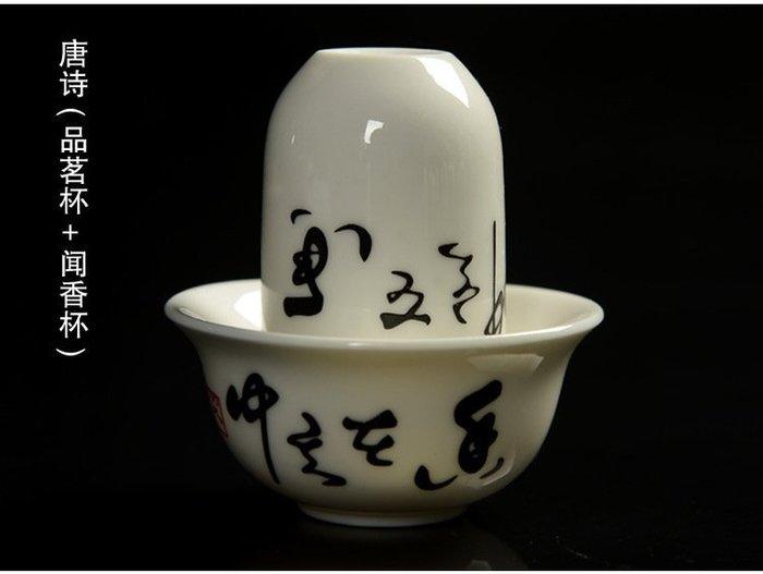 【自在坊】茶具用品 手繪青花瓷 聞香杯 品茗杯套裝 功夫茶杯 陶瓷杯子 茶藝表演 茶具 薄胎青瓷杯