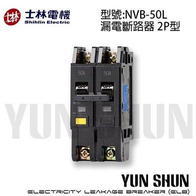 【水電材料便利購】士林電機 漏電無熔絲開關 NVB-50L 2P型 15A-50A