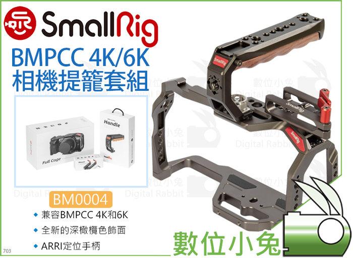 數位小兔【SmallRig BM0004 BMPCC 4K/6K 相機提籠套組】穩定架 承架 頂部手柄 兔籠 SSD支架