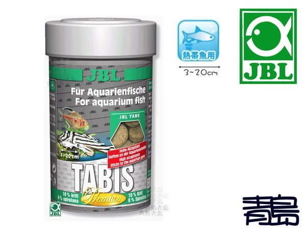 六月缺Y。。。青島水族。。。40620德國JBL---金牌Tabis異型南極蝦及螺旋藻漢堡營養片==250ml