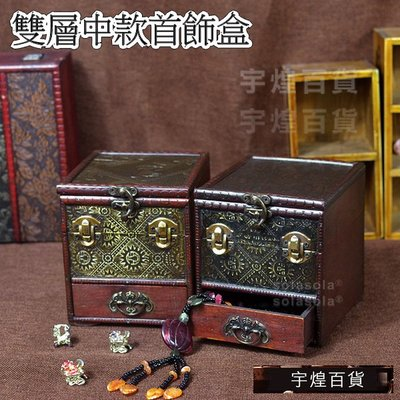 《宇煌》首飾盒桌面創意復古百寶盒梳妝盒做舊中國風禮物盒收納盒木質雙層中款首飾盒_aBHM