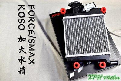 KOSO 高效能水箱 加大水箱 加大 高效能 水箱 冷卻水箱 冷排 水冷排 適用於 FORCE SMAX S妹