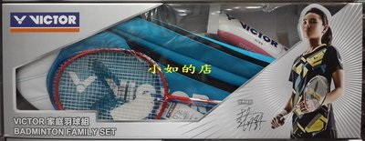 【小如的店】COSTCO好市多代購~VICTOR 勝利 突擊系列羽球拍家庭組(攻擊型碳鋁球拍2支+羽球6顆+羽球球拍袋)