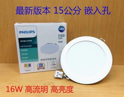 (LS)快速出貨 DN020B  PHILIPS 飛利浦16W LED崁燈 15公分 嵌燈