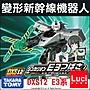 DXS12 E3系 新幹線變形火車機器人 Shinca 一...