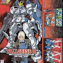 全新HG 1/100 Tallgeese III 多魯基斯3 高達 Wing Gundam EW-03 Endless Waltz Bandai 無盡的華爾滋