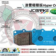 DIP J. C. Brake 凌雲 極限 前 煞車皮 來令片 M-Benz 賓士 CLS-Class C218 CLS350 10+ 專用 JC Brake