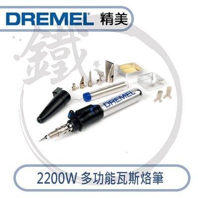*小鐵五金*DREMEL 精美 2200W 多功能瓦斯烙筆 烙鐵