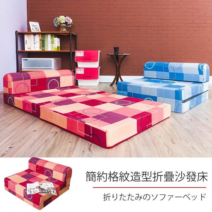 【戀香】經典幾何格紋可折疊沙發床-粉桃格紋  E850-P