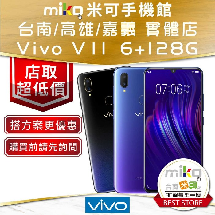 高雄【MIKO米可手機館】VIVO V11 6+128G 雙卡雙待 攜碼中華月租699上網方案 歡迎詢問