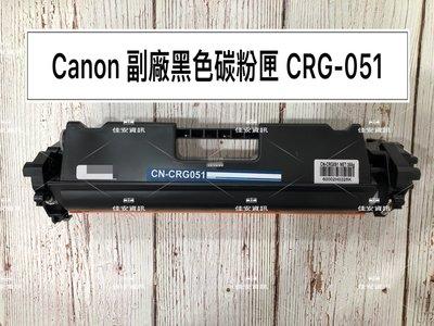 高雄-佳安資訊(含稅)Canon LBP162DW/162DW/267DW/269DW 副廠黑色碳粉匣CRG-051
