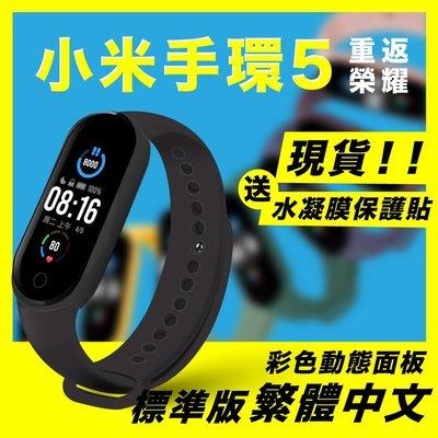 小米手環5 標準版 送保護貼 智能手環 運動手環 彩色螢幕 動態錶盤 防水 心率監測 女性健康 多種運動模式