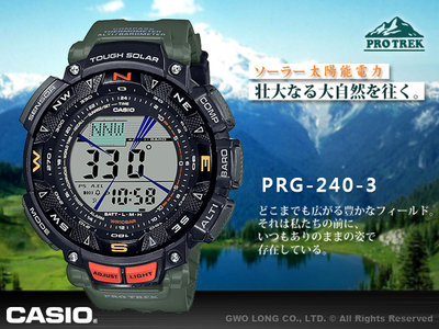 CASIO手錶專賣店 國隆 PRG-240-3  PROTREK登山錶 橡膠錶帶 防水100米 PRG-240