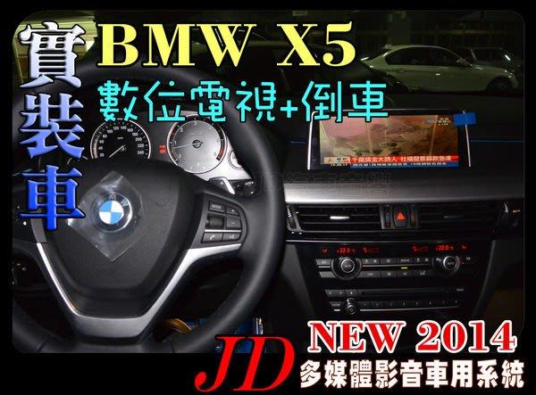 【JD 新北 桃園】BMW 2014 NEW X5 PAPAGO 導航王 HD數位電視 360度環景系統 BSM盲區偵測 倒車顯影 手機鏡像。實車安裝 實裝車