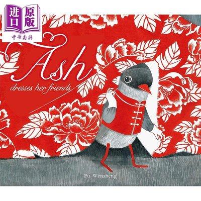 Fu Wenzheng 阿詩有塊大花布Ash Dresses Her Friends 精品繪本 低幼情啟蒙友誼故事繪本