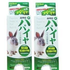 【🐱🐶培菓寵物48H出貨🐰🐹】PetBest 》R-E996鎂浮高單位木瓜酵素錠20錠入 特價99元