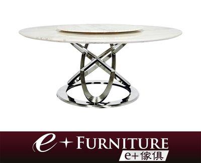 『 e+傢俱 』BT75 伊斯頓 Easton 造型餐桌 玉石桌面 不鏽鋼多圓桌腳設計   圓餐桌   不鏽鋼餐桌
