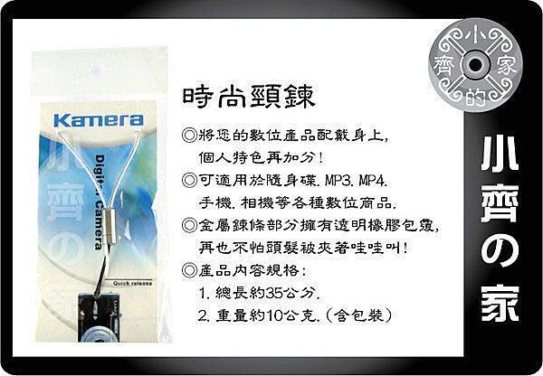 小齊的家 佳美能 耐磨 抗拉扯 防水 防汗 適用於 隨身碟 MP3 手機 MP4 相機 時尚頸鍊