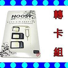 原價百貨》Nano SIM轉micro SIM,SIM轉卡,退卡針  轉卡器、NOOSY、諾斯 (130)