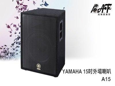 高傳真音響【YAMAHA A15】專業喇叭 外場.PA系統.演唱會.舞台表演