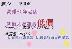 *高雄30年老店* Panasonic 國際 NR-FZ170A-S 冷凍櫃 170公升