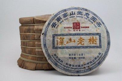 香集世界~~~恆順昌~ 2011年 深山老樹 高山生態圓茶 生茶餅
