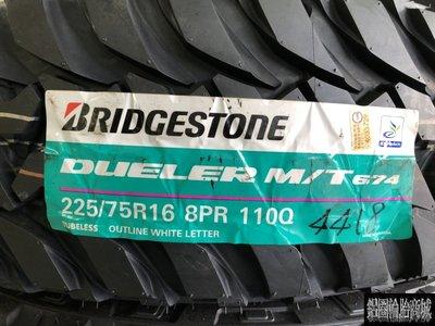 全新輪胎 BRIDGESTONE 普利司通 DUELER M/T 674 225/75-16
