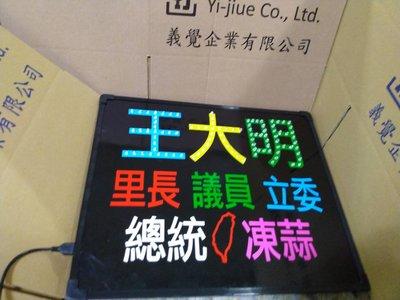 LED燈牌 LED看板 LED手舉牌 LED偶像 LED求婚燈板 選舉造勢 灯板 王大明實際範例40x30cm