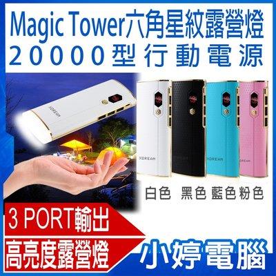 【小婷電腦*行動電源】全新 Magic Tower 六角星紋露營燈 20000型 行動電源3USB輸出