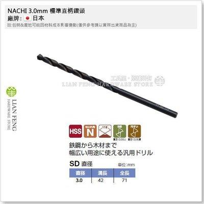 【工具屋】*含稅* NACHI 3.0mm 標準直柄鑽頭 LIST 500 HSS SD 鐵工用 3mm 鐵鑽尾 日本