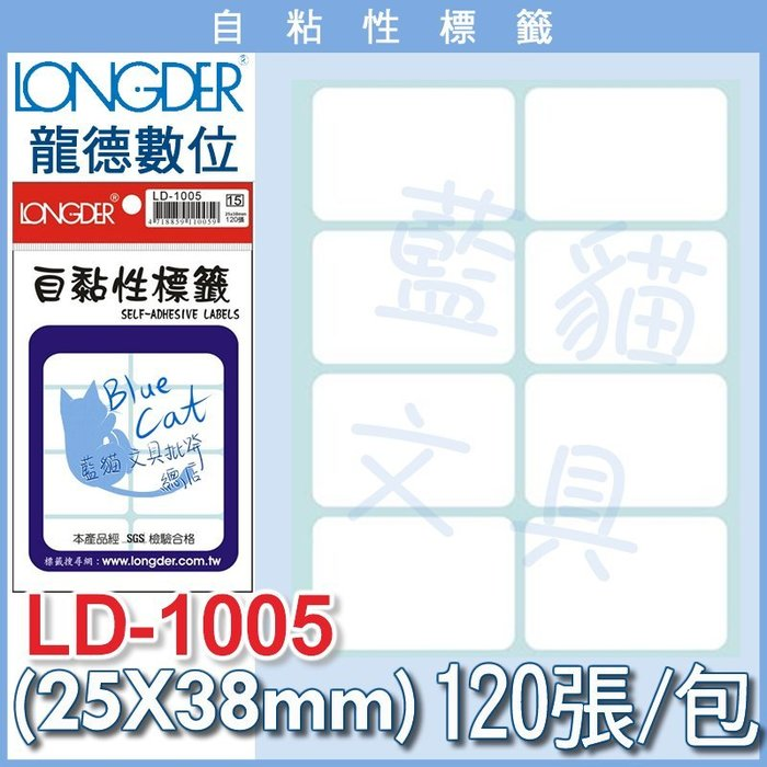 【可超商取貨】【BC33382】自黏性標籤LD-1005/120張入 《龍德數位》【藍貓文具】整理 收納 圓點 彩色標籤