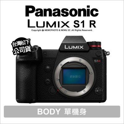 【薪創光華】Panasonic Lumix S1 R 單機