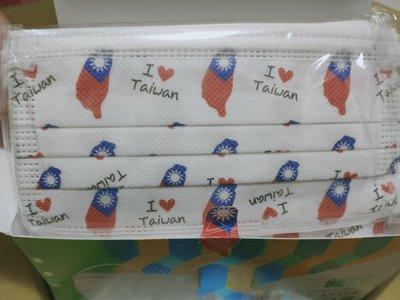 國旗口罩/台灣圖口罩 超美!50入