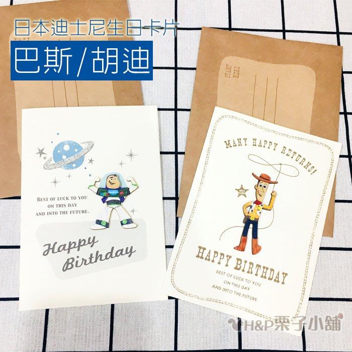 現貨 Disney 迪士尼 2D木雕 生日卡片 巴斯光年 胡迪 玩具總動員日本進口 生日禮物[H&P栗子小舖]