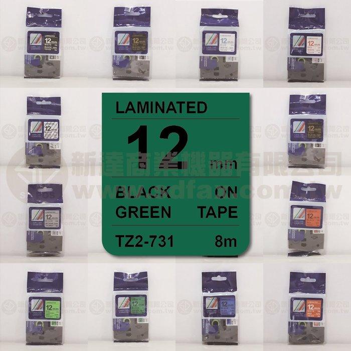 【費可斯】相容性護貝標籤帶12mm綠底黑字(雷同TZ-731)適用: PT-D200/PT-2700含稅價