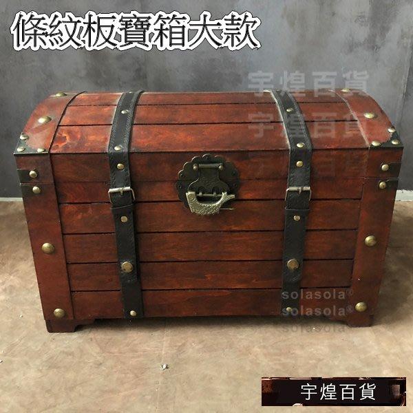 《宇煌》收納箱復古藏寶箱道具裝飾寶箱陳列做舊創意仿古木箱條紋板寶箱大款_aBHM