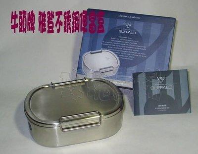 (玫瑰rose984019賣場)百貨專櫃品~牛頭牌BUFFALO 雅登不銹鋼方型便當(餐盒)M號~#304不銹鋼製造 新北市