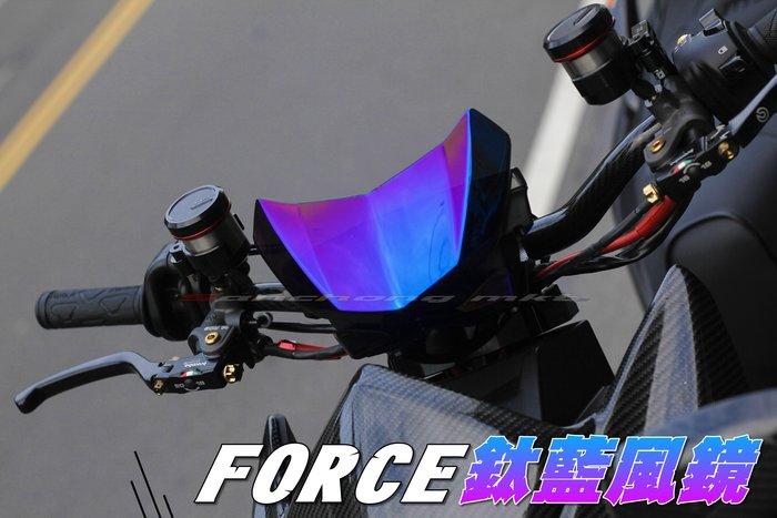三重賣場 FORCE專用 鈦藍風鏡 護片 另鈦藍大燈護片 鍍鈦護片 卡夢風鏡 鈦色 彩鈦 小風鏡 電鍍風鏡
