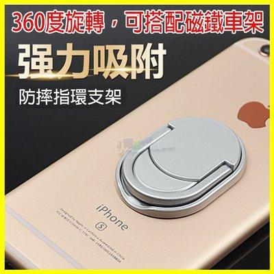 360度旋轉多功能金屬指環扣 磁鐵車架 平板懶人支架 iphone 7 8 6s Note 5 8 A7 J7 S7 M10 U11 XA Ze554 R11