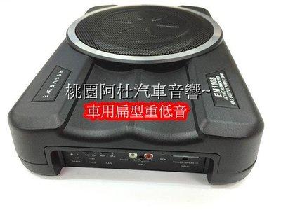 桃園阿杜汽車音響☆~新款EMBASSY 8吋超薄型主動式超重低音(適裝座椅下) MAX180W