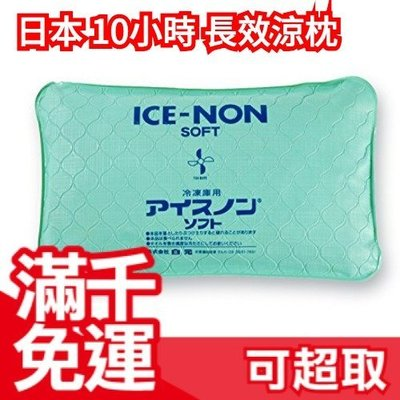 日本 白元 可重複使用清涼冰枕 涼枕 ICE-NON SOFT 長效10小時 ❤JP Plus+