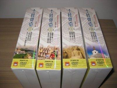 大陸尋奇DVD套裝(1~4) (DVD) 全四套 『中國地理人文影音博物館』