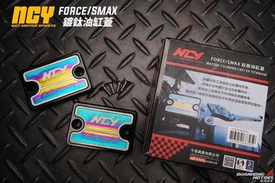 【阿鴻部品】NCY 鍍鈦油缸蓋 鈦色 油杯蓋 油蓋 煞車蓋 FORCE SMAX BWSR