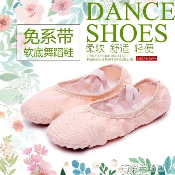 (全店免運)舞鞋 舞蹈鞋兒童女軟底練功鞋成人形~〖新復古時代〗