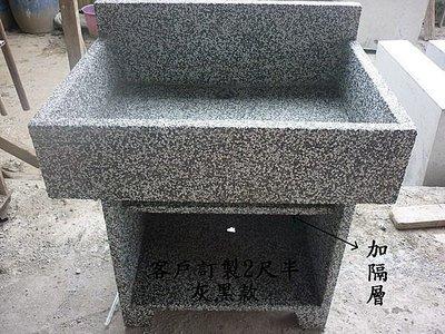 尖峰抿石子洗衣台、洗手台、洗衣水槽、水泥水槽(-歡迎設計師營造公司選用-)