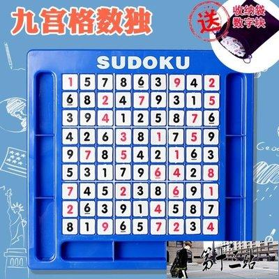 桌面游戲數獨游戲棋九宮格120關題SuDoku兒童益智力玩具記憶棋子~第十三站~