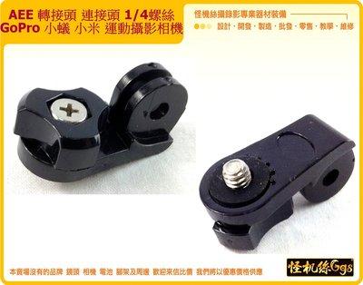 AEE 轉接頭 連接頭 GoPro 小蟻 小米 運動攝影相機 DV SONY AS100 AS30 轉接配件 怪機絲