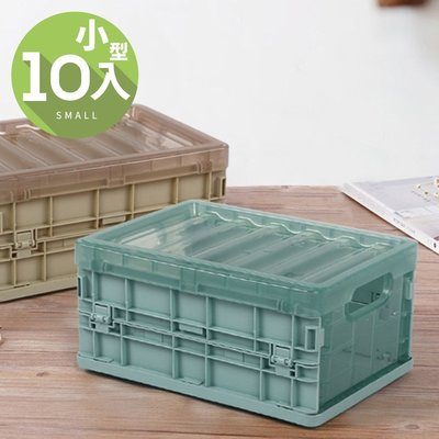 【ZAN005-10】小型摺疊收納箱(...